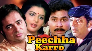 Hindi Comedy Movie | Peechha Karro | Full Movie | Farooq Shaikh | Bollywood Comedy Movie