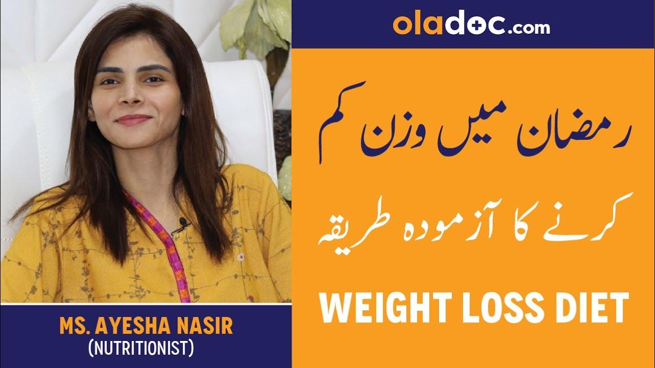 Ramadan Weight Loss Diet Plan Urdu – Ramzan Men Wazan Kam Karen- How TO Maximize Fat Loss In Fasting