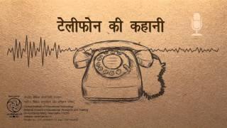 telephone ki kahani टेलीफोन की कहानी