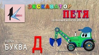мультик про машинки - ЕКСКАВАТОР ПЕТЯ - ЛІТЕРА Д