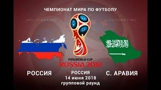 Россия - Саудовская Аравия 14.06.2018: прогноз и ставки на матч ЧМ-2018