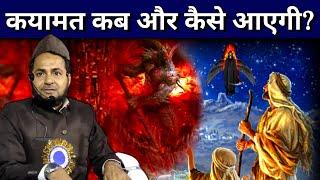 Qayamat Kab Aur Kaise Aayegi? | कयामत कब और कैसे आएगी? | Maulana Jarjis Ansari