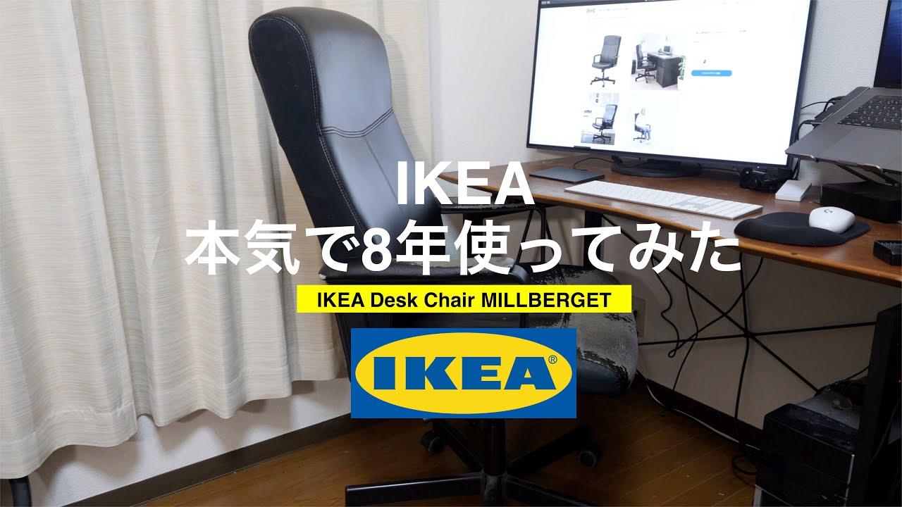 IKEAのデスクチェア本気で8年使ってみた結果