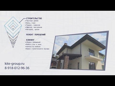 Строительство домов Белореченск. Дом на Юге. Кайт Групп. 8-918-012-96-36. Kite-group.ru