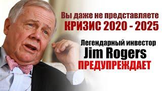Джим Роджерс про кризис. Куда вкладывать деньги в 2020 2021 2022.  Советы от легендарного инвестора cмотреть видео онлайн бесплатно в высоком качестве - HDVIDEO