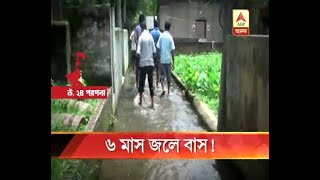 No drainage system, most of the times roads are waterlogged in a village in Habra