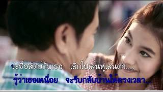 พี่พอแล้ว : สนุ๊ก สิงห์มาตร อาร์ สยาม[ HD Karaoke ]