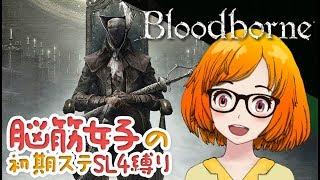 [LIVE] [女子実況]SL4縛りor練習 Bloodborneマリア様