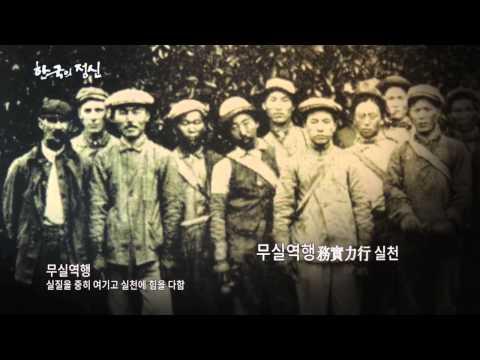 NATV 국회방송 한국의 정신 식민지 조국에 희망의 빛을 밝히다 도산 안창호