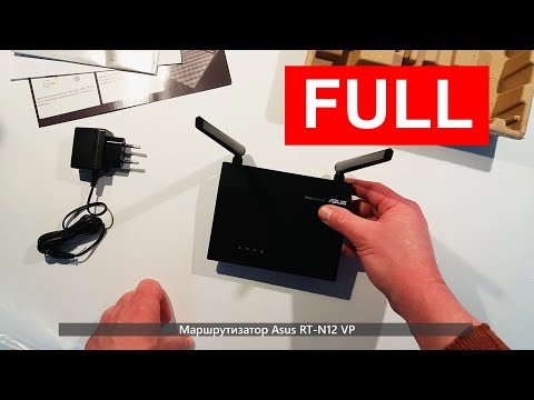 Распаковка Маршрутизатор Asus RT N12 VP - настройка, тест, сброс настроек (FULL)