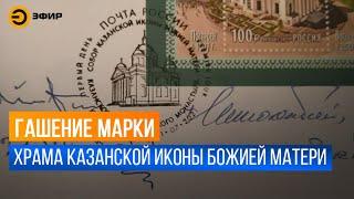 Увидела свет марка, посвящённая открытию Храма Казанской иконы Божией Матери