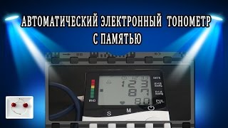 Автоматический электронный измеритель давления - тонометр с памятью(Полный обзор - http://shopper.life/avtomaticheskiy-elektronnyy-tonometr-obzor-automatic-arm-type-intelligent-electronic-sphygmomanometer-5962.html Купить ..., 2015-09-05T13:03:17.000Z)