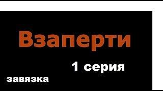 """Мини-сериал """"Взаперти"""" 1 серия / Ужасы, триллер"""