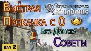 Быстрая Прокачка с 0 в Stronghold Kingdoms/ Гайды [day 2]