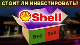 Акции Royal Dutch Shell (RDS): стоит ли инвестировать? Анализ акций и дивиденды / Распаковка