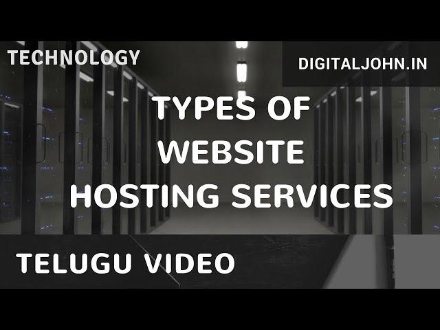 Types of Web Hostings in Telugu || Digital Badi