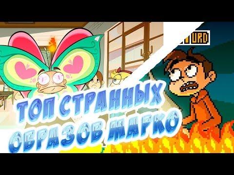 Странные версии Марко в первом сезоне Стар против сил зла