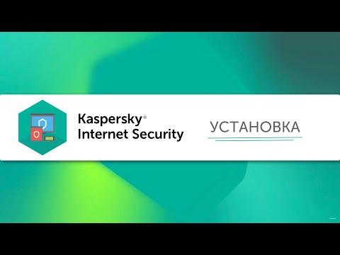Как установить Kaspersky Internet Security 20