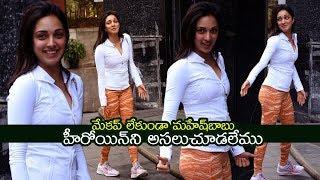 Actress Kiara Advani Spotted In NO MAKEUP | Kiara Advani Without Makeup | kiara advani dance | FlL
