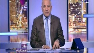 شاهد.. أحمد موسى: زيارة ميسي لمصر خير دليل على الآمان