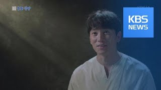 [문화광장] 배우 지성, 11년 만에 뮤직비디오 출연 …