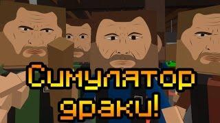 видео Игры драки
