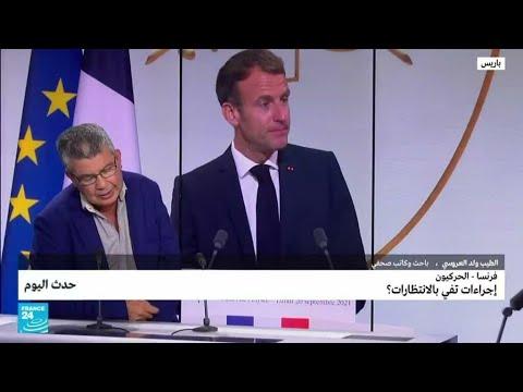فرنسا - الحركيون: إجراءات تفي بالانتظارات؟ • فرانس 24  - نشر قبل 3 ساعة