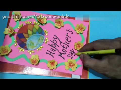 ✔👍Mothers day card ideas | mother day card design | mother day card making ideas | mother day card