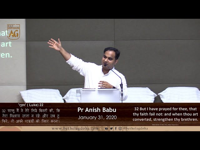 Pr Anish Babu | Hindi Sermon | 31 January 2020