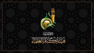 بالفيديو.. مراد وهبة: هيئة كبار العلماء امتداد للخلافة الإسلامية