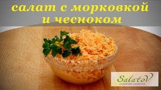 рецепт Салат с морковью и чесноком