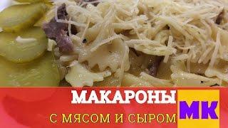 Макароны с мясом и сыром Любимая Детская еда | Tasty Pasta (with English Subtitles)