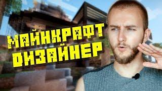 ДИЗАЙНЕР в МАЙНКРАФТ | Minecraft Lets play | WISE BLOG
