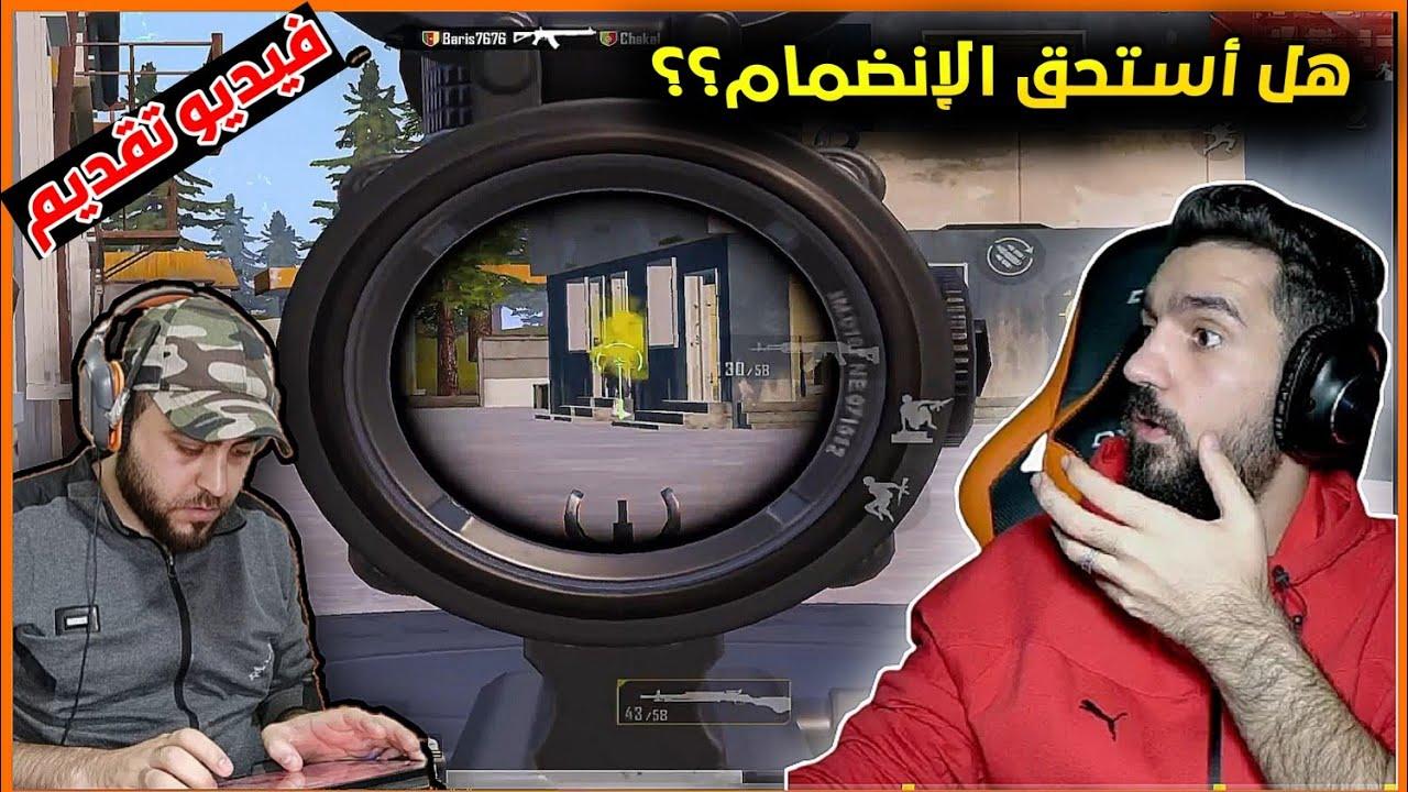 فيديو تقديم على كلان ابن سوريا لم يعرض على البث المباشر | ببجي موبايل