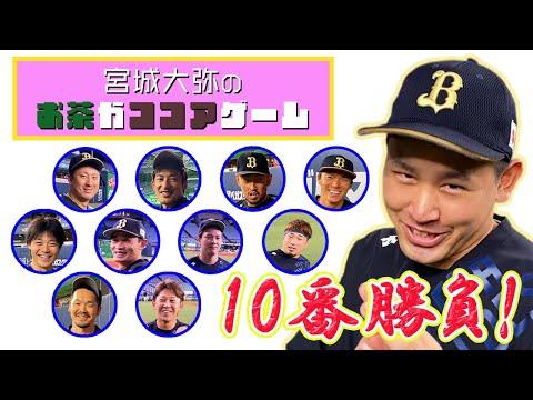 【10番勝負】宮城大弥投手の「お茶かココアゲーム」