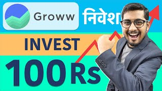 Invest 100 Rupees in Mutual Fund through Groww App | Groww A...