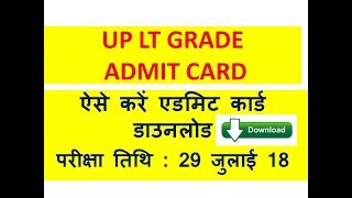 UPPSC LT GRADE TGT ADMIT CARD AVAILABLE NOW!! HOW TO DOWNLOAD LT GRADE ADMIT CARD||