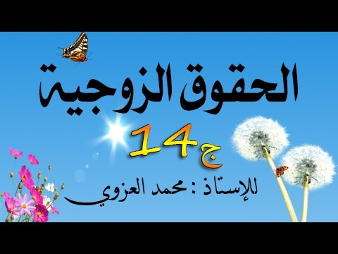 الحقوق الزوجية 14 Conjugal rights / droits conjugaux