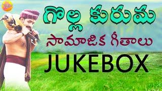 Super Hit Songs || Golla Kuruma Songs || Telangana Folk Songs || Folk Songs || Janapada Songs