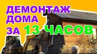 видео Снос и демонтаж дачных домов