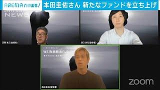 本田圭佑さんが100億円目指し新ファンドを設立(20/05/28)