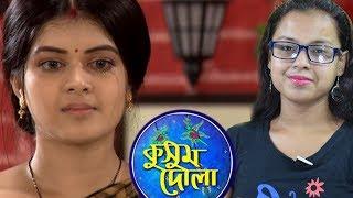 Emon Ki Ranajay Ke Abaro Dure Thele Debe? | Kusum Dola | StarJalsha | Chirkut Infinity
