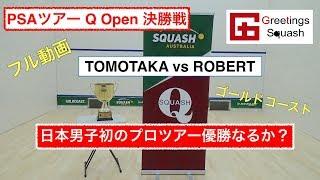 『スカッシュ決勝』PSAツアー TOMOTAKA vs ROBERT Q Open
