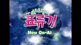 애니맥스 킬러콘텐츠_소녀왕국 표류기(Animax Killer Content ID_ながさ...