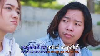 กูหนิเด้ - ศาล สานศิลป์ [Ost.หมู่ฮัก] (Exp.Karaoke)