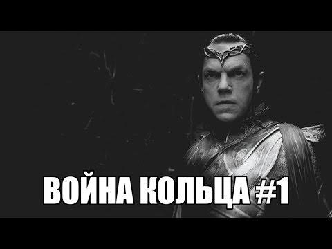 Война кольца Эльфы против всех #1