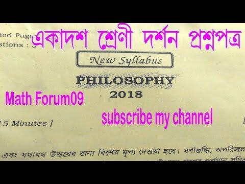 CLASS 11, PHILOSOPHY QUESTION 2018// CLASS XI, PHILOSOPHY QUESTION PAPER 2018. thumbnail