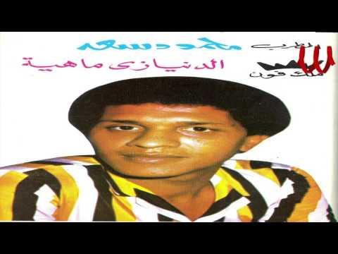 Mahmoud Sa3d -  ElDonya Zy Mahya / محمود سعد - الدنيا زي ماهيه