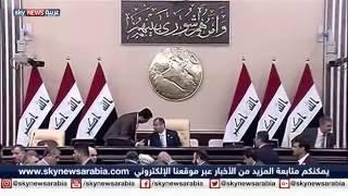 العراق.. طيُّ صفحة أزمة أم فتحُ صفحات لغيرِها؟