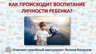 Советы родителям: как происходит воспитание личности ребенка?